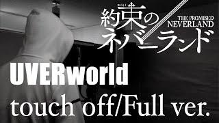 【Full Cover】約束のネバーランド(The Promised Neverland) OP/UVERworld touch off(Full ver.)【歌詞有り】piano arrange.