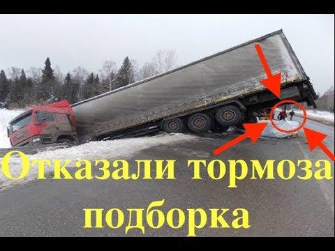 Отказали тормоза подборка , у фуры отказали тормоза, грузовики без тормозов