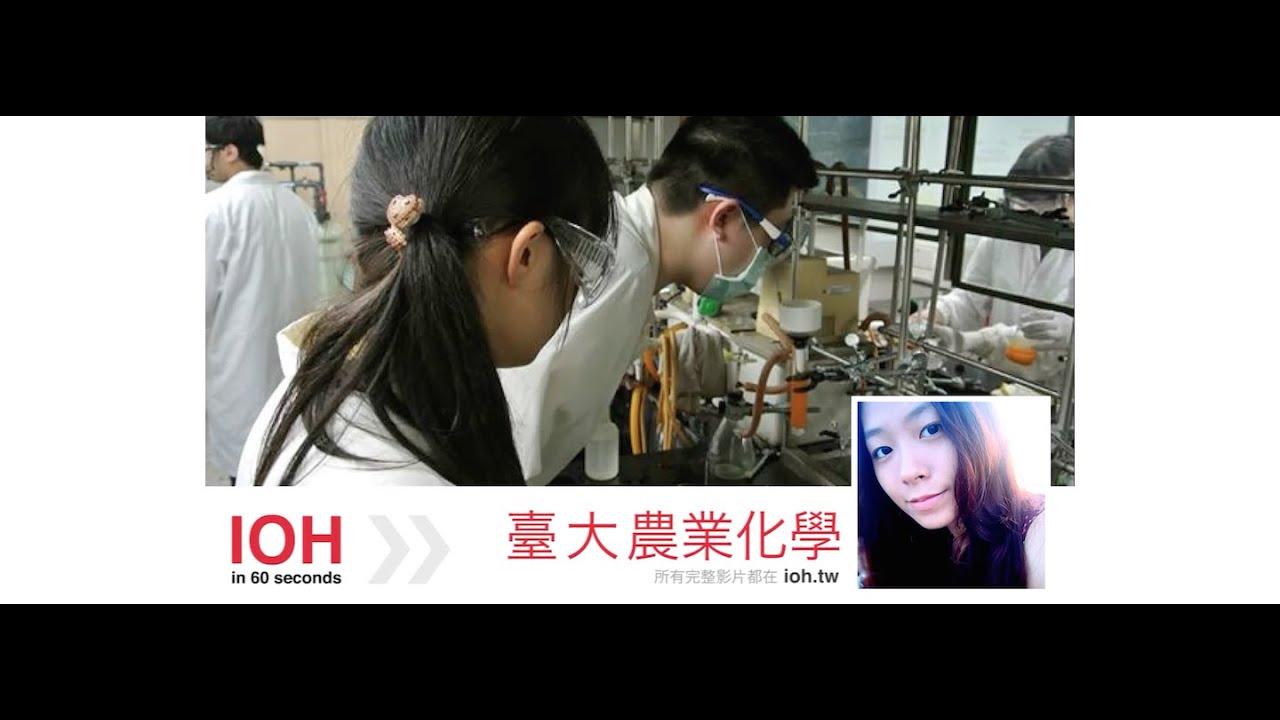 [1分鐘精華篇] 臺灣大學|農業化學系 | 高幼昕 - YouTube