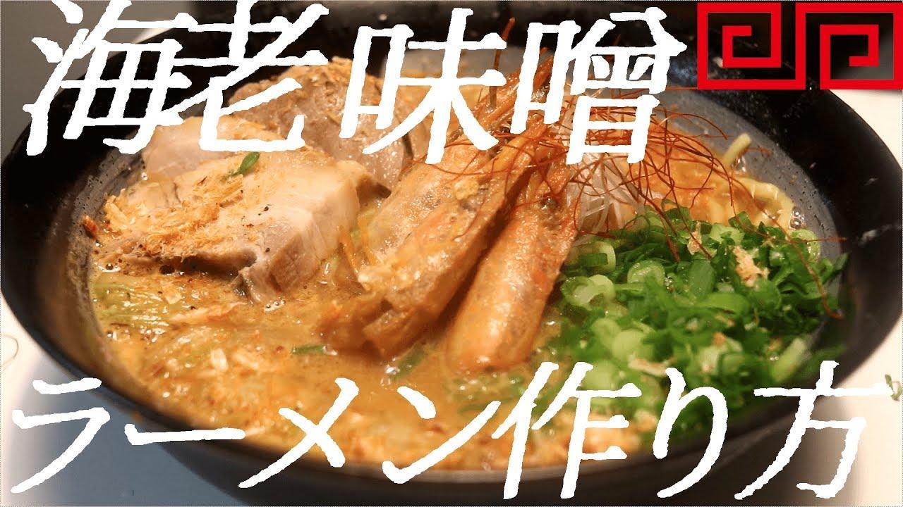味噌 ラーメン レシピ