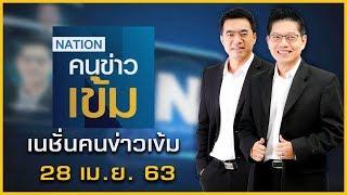 เนชั่นคนข่าวเข้ม | 28 เม.ย. 63 | FULL | NationTV22