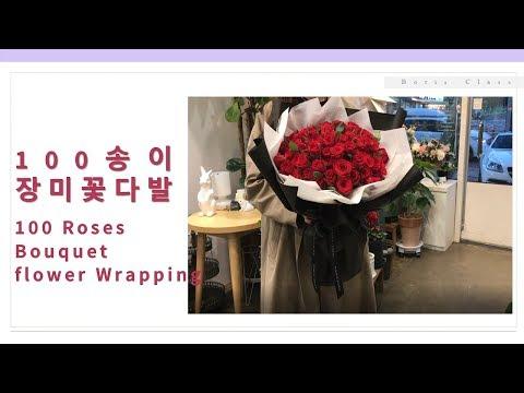 100송이 장미 꽃다발 포장 / 100 Roses Bouquet Flower Wrapping  /korean Flower Wrapping