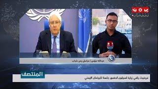 غريفيث يلغي زيارة لسيئون لحضور جلسة للبرلمان اليمني
