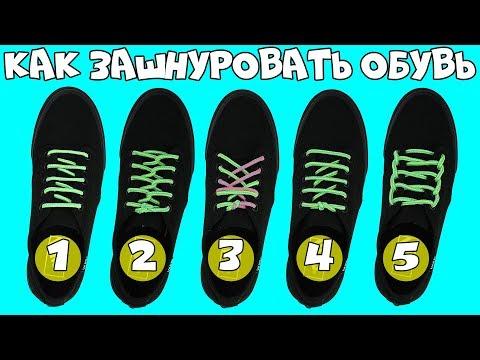 5 способов как красиво зашнуровать обувь