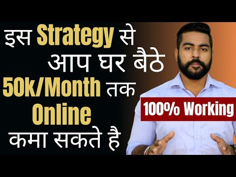 Make Money Online from Home? | Strategy | Home Based Jobs India| Praveen Dilliwala | Part 6