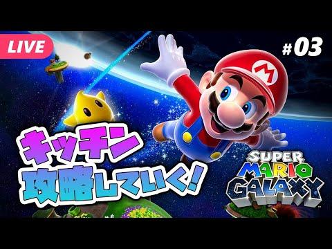 【スーパーマリオギャラクシー #03】キッチン攻略していくっ!【夜更坂しん/Vtuber】 Super Mario Galaxy live gameplay