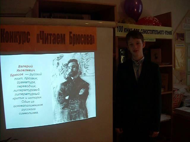 Изображение предпросмотра прочтения – МаксимНемцев читает произведение «Юному поэту» В.Я.Брюсова