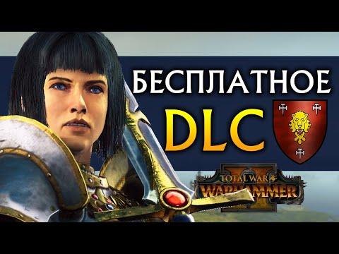 Бесплатное DLC для Total War Warhammer 2 (рыцари Лионесса и Рапанс де Лионесс)