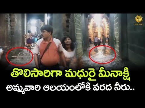 Breaking News : Rainwater gushes into Madurai Meenakshi temple | Media Masters