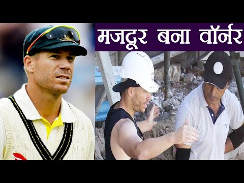David Warner working at Construction site as labour, here's the truth । वनइंडिया हिंदी