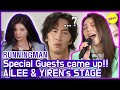 HOT CLIPS RUNNINGMAN Amazing Stages of special guests, AILEE & YIREN😍😍  ENG SUB