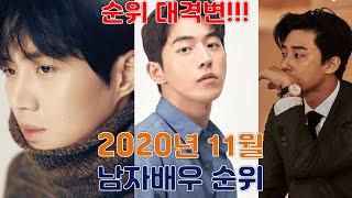 2020년 11월 남자 배우 순위 !!