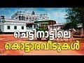 Magnificent Mansions Of Chettinad, Tamil Nadu | Sancharam | CHETTINAD | Safari TV