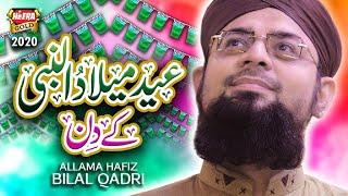 New Rabiulawal Naat 2020 - Allama Hafiz Bilal Qadri - Eid Milad Un Nabi K Din - Official Video