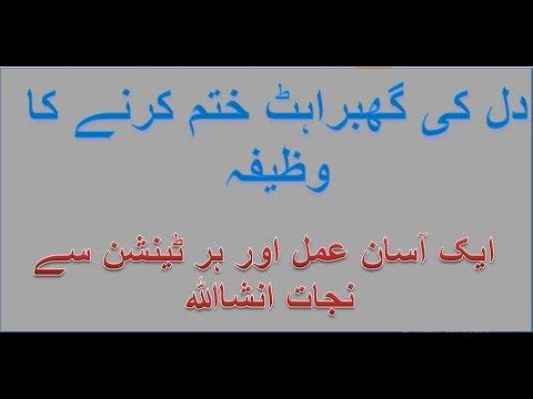dil-k-sakoon-k-liye-surah-e-yaseen-ka-wazifa-by-hafiza-ayesha