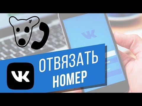 Как отвязать номер телефона от страницы ВКонтакте? 3 лёгких способа поменять номер Vkontakte