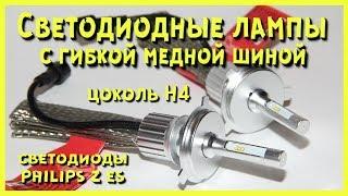 Обзор светодиодных ламп H4