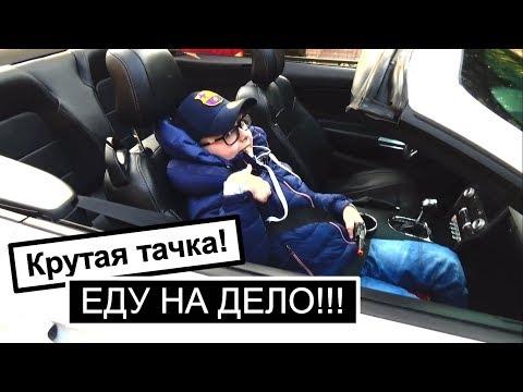 СУПЕР КРУТОЙ ДЕНЬ!
