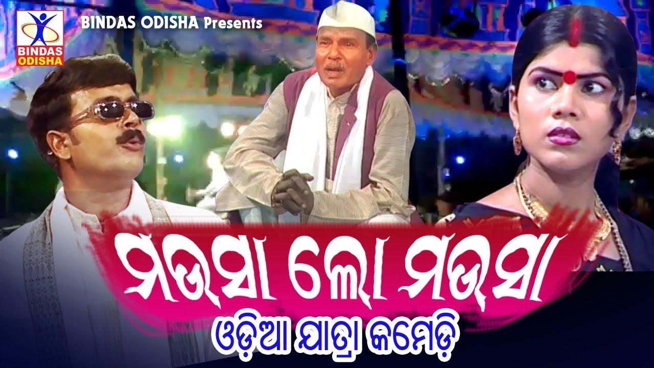 Mausa Lo Mausa    New odia Jatra Comedy    Tarini Gananatya    Odia comedy    Bindas Odisha