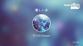 Singer : RYOKOtaaan Title : 優しい赤 everysing, Let's Sing! Smart K...