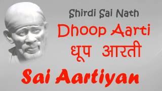 Dhoop Aarti - Shirdi Sai baba Aartiyan || Pramod Medhi || Aartiyan 2015