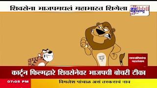 bjp political cartoon on shivsena