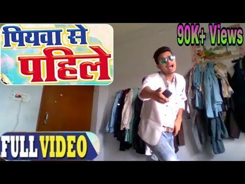 Ritesh Pandey का सबसे हिट गाना - पियवा से पहिले| Dance By Guddu Gorakhpuriya