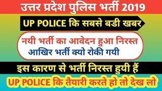 Up police कि बडी अपडेट   up police कि नयी भर्ती हुयी निरस्त   up police कि अभी कि बडी खबर