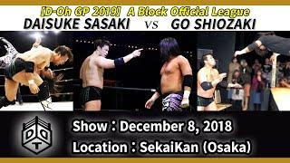 D王GP2019 佐々木大輔 vs 潮﨑豪 2018.12.8 大阪大会/D-Oh GP 2019 Daisuke Sasaki vs Go Shiozaki