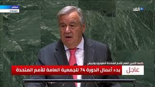 ماذا قال جوتيريش عن الجزائر والسودان والهجوم على منشآت النفط السعودية؟