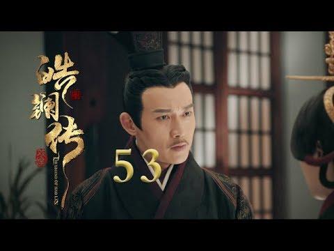 皓镧传 53 | Legend of Hao Lan 53(吴谨言、茅子俊、聂远、宁静等主演)