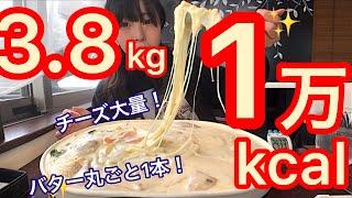 【大食い】バター丸ごと1本?激盛りチーズグラタン3.8kg!制限時間30分以内に食べきれるかチャレンジ【三年食太郎】 thumbnail