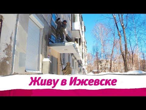 Живу в Ижевске 28.02.2019