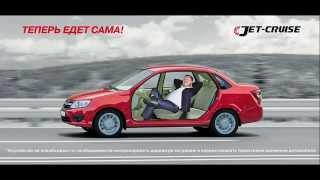 видео Круиз-контроль :  Круиз-контроль DRIVENGE для Datsun On-Do МКПП
