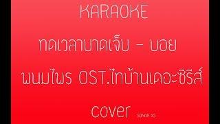 ทดเวลาบาดเจ็บ - บอย พนมไพร OST.ไทบ้านเดอะซีรีส์ KARAOKE cover SONAR X3