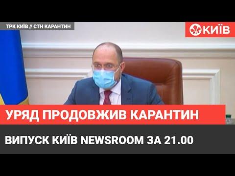Телеканал Київ: Випуск Київ NewsRoom за 21.00 - Обмеження діятимуть до 31 липня