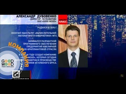 Александр Дубовенко: как всё начиналось. Строительство домов из клееного бруса. смотреть видео онлайн