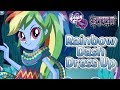 My Little Pony Legend of Everfree Rainbow Dash Dress Up Game for Girls