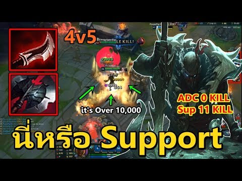 LOL - Pyke แอสซาซิน AD 400 Support เก็บ 10 KILL อันติเมท 10,000 DMG !