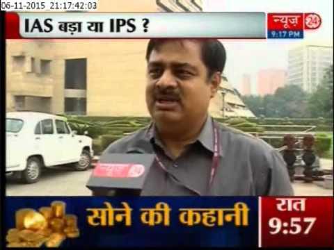 IAS बड़ा या IPS ?