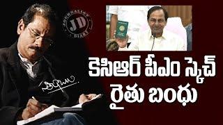 కెసిఆర్ పీఎం స్కెచ్ || KCR's PM sketch Raithu Bandhu || Journalist Diary || Satish Babu