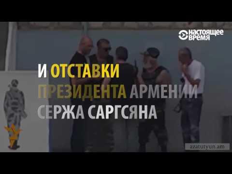 Ереван: кто стоит за захватом здания полиции и беспорядками в ночь на 21 июля?