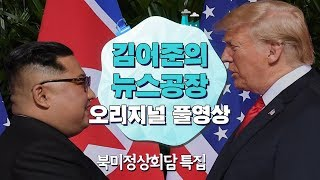 [북미정상회담 특집 김어준의 뉴스공장] 4부