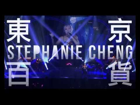 鄭融 Stephanie Cheng - 東京百貨 LIVE LIKE 18 CONCERT 2013 Teaser [Official] [官方]
