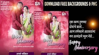 New Style Anniversary Banner Editing_With Picsart Exclusive  ( लग्नाचा वाढदिवस)