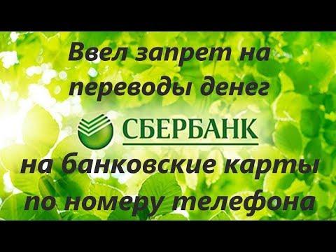 СБЕРБАНК ЗАПРЕТИЛ ПЕРЕВОДЫ ДЕНЕГ НА БАНКОВСКИЕ КАРТЫ!