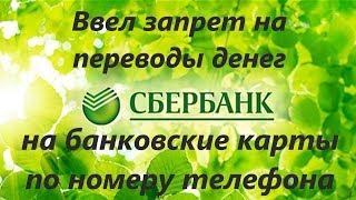 видео Перевод на карту Сбербанка по номеру телефона