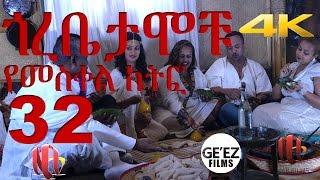 Gorebetamochu Season 02Episode 01 Meskel- ጎረቤታሞቹ ክፍል 32- የመስቀል ክትፎ
