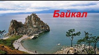 Озеро Байкал:Природа Байкала с птичьего полета.(Озеро Байкал.Природа Байкала с птичьего полета. В этом видео вы увидите одно из древнейших озер планеты..., 2016-03-09T18:32:46.000Z)