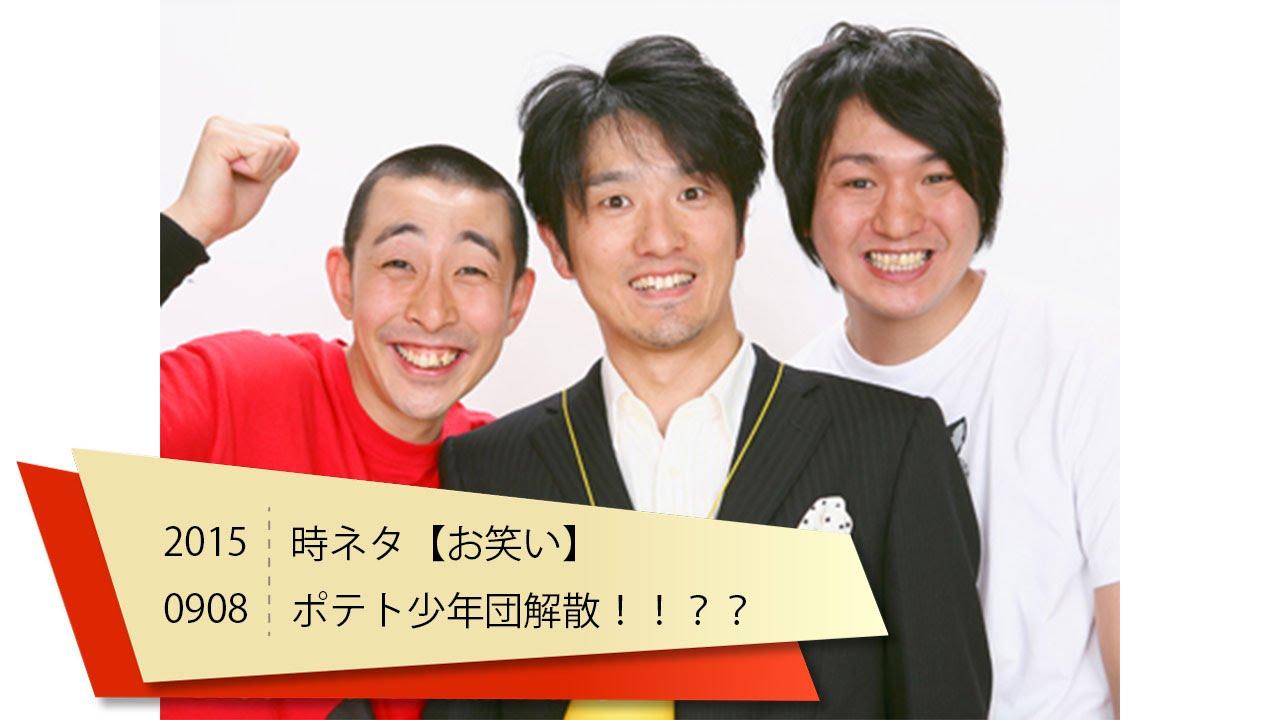 時ネタ【20150908_お笑い】ポテ...